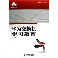 华为ICT认证培训系列丛书:华为交换机学习指南