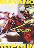 マヤノトップガン THE ALLROUNDER [DVD]