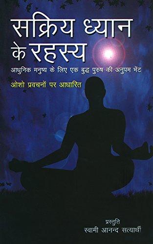 Sakriya Dhyan Ke Rahasya : सक्रिय ध्यान के ...