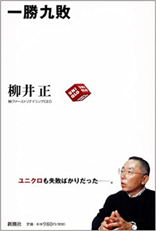 「ユニクロ 柳井 1勝9敗」の画像検索結果