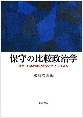 保守の比較政治学――欧州・日本の保守政党とポピュリズム