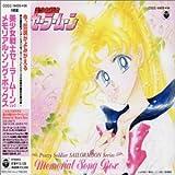 美少女戦士セーラームーン 〜 メモリアル・ソング・ボックス