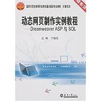 卓越系列国家示范性高等职业院校重点建设专业教材计算机类•动态网页制作实例教程:DreamweaverASP与SQL