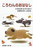 ころわんのおはなし 4 [DVD]