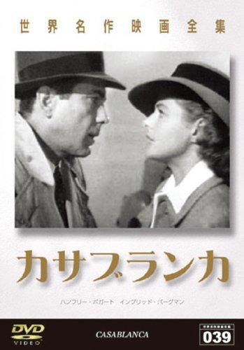 世界名作映画全集 カサブランカ [DVD]