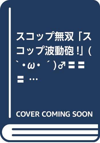 スコップ無双 「スコップ波動砲!」 ( `・ω・´)♂〓〓〓〓★(゜Д ゜ ;;;).:∴ドゴォォ (MF文庫J)