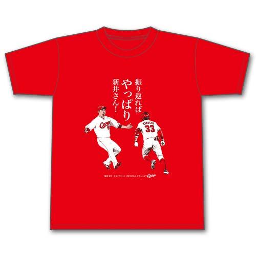 Mサイズ 広島東洋カープ 9/4 菊池 サヨナラヒットTシャツ carp 菊池涼介 新井貴浩 広島カープの商品画像