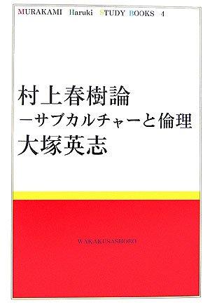 村上春樹論―サブカルチャーと倫理 (MURAKAMI Haruki Study Books)
