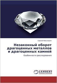 Nezakonnyy oborot dragotsennykh metallov i dragotsennykh kamney: Osobennosti rassledovaniya (Russian Edition)