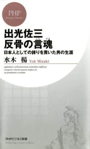 出光佐三 反骨の言魂(ことだま) (PHPビジネス新書)