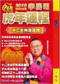 Li Ju Min Hu Nian Yun Cheng (