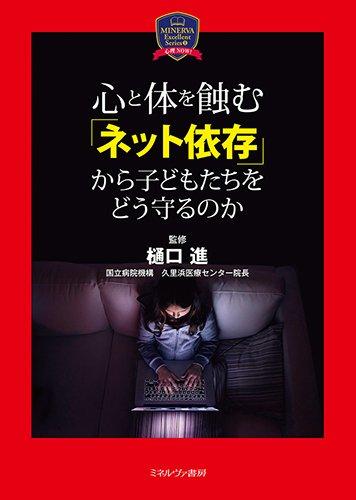 心と体を蝕む「ネット依存」から子どもたちをどう守るのか (MINERVA Excellent Series 2 心理NOW!)