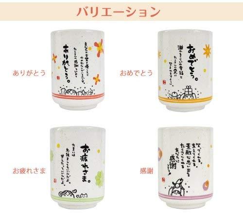 Great Work ART-AR0604044 Nano Plan One Phrase Japanese Tea Cup Yunomi お疲れさま