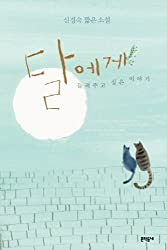 Wish to tell the story to the moon (Korean edition)