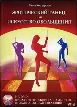 Book Erotic dancing, or Art of Seduction DVD / Eroticheskiy tanets, ili Iskusstvo obolshcheniya DVD
