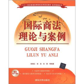 Practical planning materials of ordinary institutions of higher learning in the 21st century. economic management: International Business Law Theory and Case(Chinese Edition) pdf epub