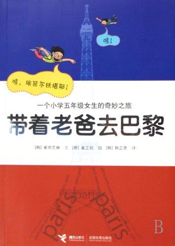 Taking Dad to Paris (Chinese Edition)