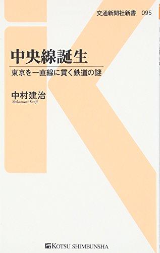 中央線誕生―東京を一直線に貫く鉄道の謎 (交通新聞社新書)