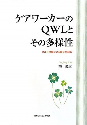 Download Its diversity and QWL of care workers - An Empirical Study by guild theory (Kwansei Gakuin University Research Sosho) (2011) ISBN: 4862830889 [Japanese Import] pdf epub