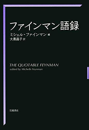 ファインマン語録