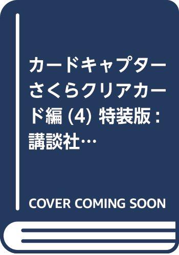 カードキャプターさくらクリアカード編(4) 特装版: 講談社キャラクターズA