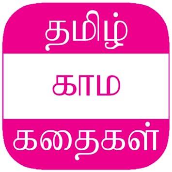 Tamil kamakathaikal list
