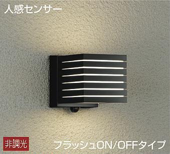 DAIKO 人感センサー付 LEDアウトドアライト(ランプ付) DWP38457Y B01MAZ44VD