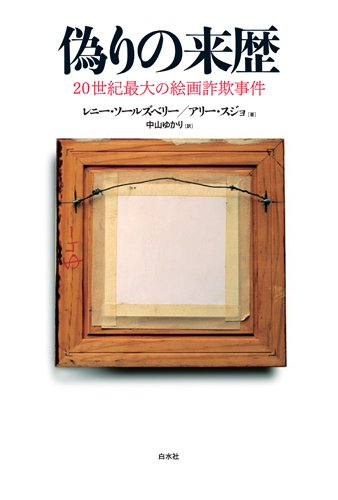 偽りの来歴 ─ 20世紀最大の絵画詐欺事件