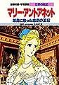 マリー・アントアネット―革命に散った悲劇の王妃 (学習漫画 世界の伝記)