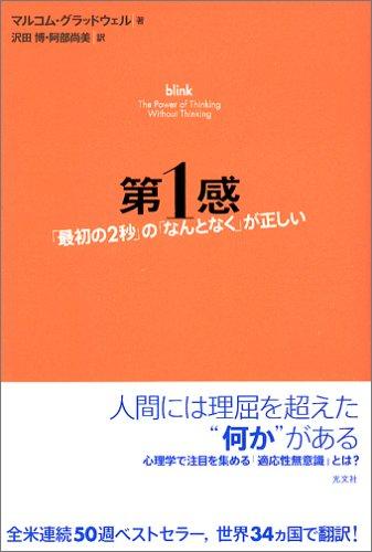 Dai 1-kan: saisho no 2-byō no nantonaku ga tadashii = Blink : the power of thinking without thinking