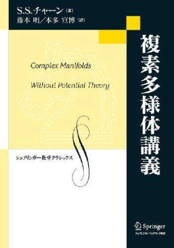 複素多様体講義 (シュプリンガー数学クラシックス)