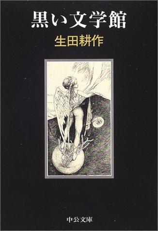 黒い文学館 (中公文庫)