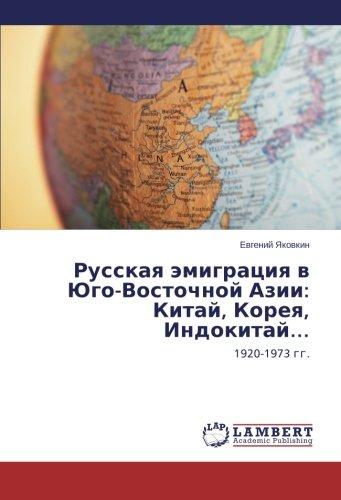 Russkaya emigratsiya v Yugo-Vostochnoy Azii: Kitay, Koreya, Indokitay…: 1920-1973 gg. (Russian Edition) Text fb2 ebook