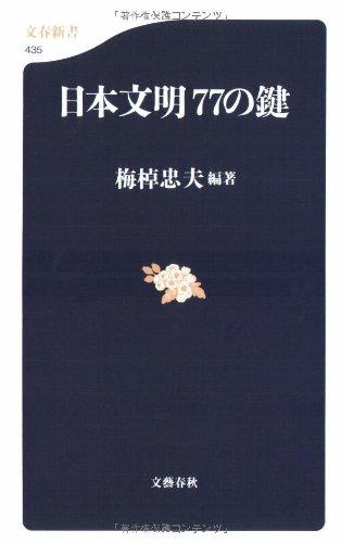 日本文明77の鍵 (文春新書)