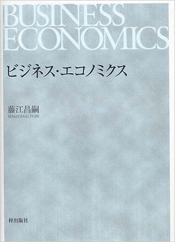 ビジネス・エコノミクス | 藤江 ...