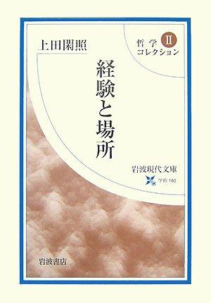哲学コレクション〈2〉経験と場所 (岩波現代文庫)