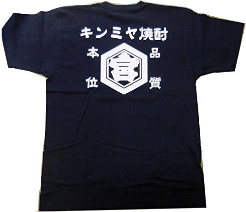 酒屋さんのTシャツ【キンミヤ焼酎(キッコーミヤ)】Tシャツ サイズ L