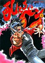 吼えろペン 3―Comic bomber (サンデーGXコミックス)