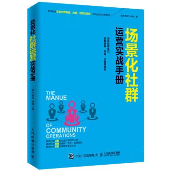 Scene oriented community operations manual(Chinese Edition) PDF