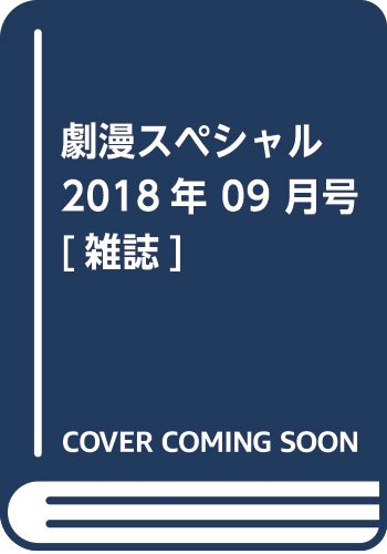 JAPANESE MAGAZINE Play ranman special 2018 September [Journal]