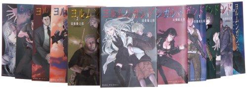ヨルムンガンド コミック 全11巻完結セット (サンデーGXコミックス)