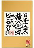 日本一辛い黄金一味仕込みのビーフカレー 200g
