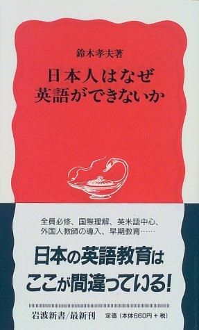 日本人はなぜ英語ができないか (岩波新書)