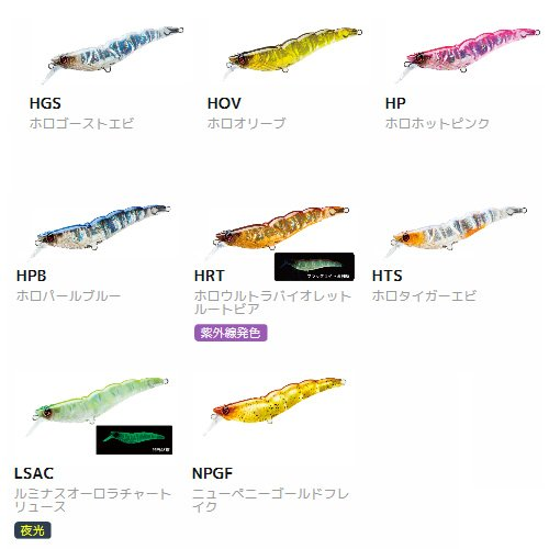 R1162-HTS Holographic Tiger Shrimp New Yo-Zuri Crystal 3D Shrimp