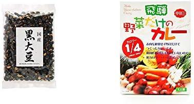 [2点セット] 国産 黒大豆(140g)・天領食品 野菜だけのカレー 【中辛口】 (1食分)