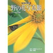 野の花写真館 (POSTCARD BOOK)