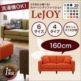 【Colorful Living Selection LeJOY】リジョイシリーズ:20色から選べる!カバーリングソファスタンダードタイプ【幅160cm】 soz1-040101503-8500-ah 本体カラーはクリームアイボリー / 脚カラーは円錐/DB   B072JGKBFX