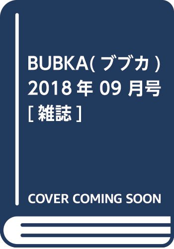 BUBKA 2018年9月号