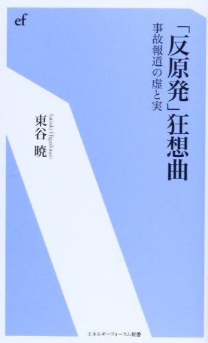 「反原発」狂想曲―事故報道の虚と実 (エネルギーフォーラム新書)