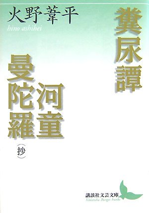 糞尿譚・河童曼陀羅(抄) (講談社文芸文庫)